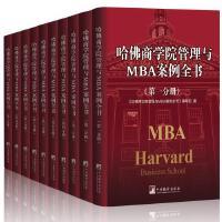 正版哈佛商学院MBA管理全书/集mba案例全集管理学圣经2017
