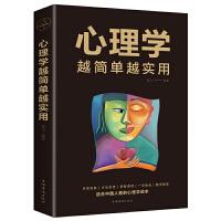 心理学越简单越实用 为人处世沟通技巧读心术 心理学入门情商书籍 口才训练沟通青春励志类书籍 管理说话技巧 有关情绪控制