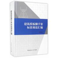 【二手旧书96成新】建筑模板脚手架标准规范汇编 中国建筑工业出版社 9787112195459 中国建筑工业出版社