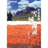 【二手旧书9成新】 走进西藏:雪域神灵 熊育群
