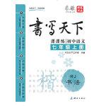米骏书法字帖 初中语文七年级上册(人教版)