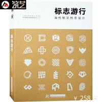 标志游行-当代标识标志设计 LOGO设计1500例 公司企业标志符号字体VICI设计 平面设计书籍