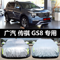 广汽传祺GS8专用汽车车衣 防晒防雨雪防尘防霜冻盖布车罩车套外套 GS8