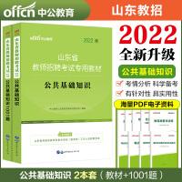 中公教育 2020山东省教师招聘考试专用教材:公共基础知识(教材+1001题)2本套
