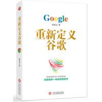 紫云文心:重新定义谷歌