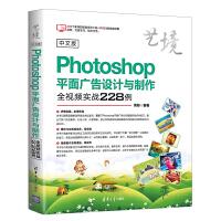 清华:中文版Photoshop平面广告设计与制作全视频实战228例(艺境)