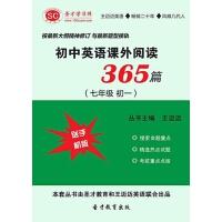 初中英语课外阅读365篇(七年级 初一)【资料】