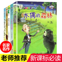 月光下的肚肚狼 冰波王一梅童话故事系列正版书籍 木偶的森林等 小学生课外阅读三四五六年级儿童6-12岁读物 2019寒