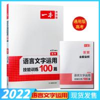 包邮2020版 一本语言文字运用技能训练100篇 高考 高中语文阅读提升训练