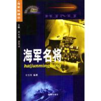 【新书店正版】 海军名将 张金基著 9787801518064 海潮出版社
