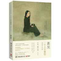 【新书店正版】一个人不要怕:完美升级版 素黑 湖南文艺出版社 9787540455408