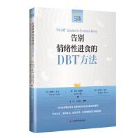 告别情绪性进食的DBT方法(心理自疗课丛书)