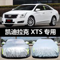 凯迪拉克XTS专用汽车车衣 防晒防雨雪遮阳隔热车罩车套盖车布雨披 XTS专用