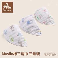 欧孕婴儿三角巾3条装宝宝纯棉纱口水巾纱布手绢新生儿围嘴小手帕