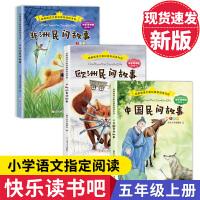 快乐读书吧五年级 全3册中国民间故事+欧洲民间故事+非洲民间故事新课标阅读教材同步儿童文学阅读书籍 四五六年级经典书目