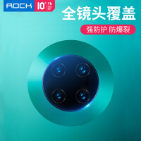rock手机贴膜华为mate30pro后膜镜头保护摄像头像素3D高清钢化膜覆盖防指纹