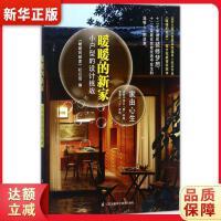 """暖暖的新家:小户型的设计挑战(""""家由心生""""让家不仅从""""新""""开始) 《暖暖的新家》 栏目组 9787553750835"""