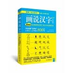 画说汉字(小学版1-2年级部编版)