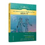 有声双语经典:海底两万里(中英双语)(美国教育专家编写,附赠英文有声书)