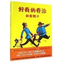 蒲蒲兰绘本馆系列 好奇的乔治和黄帽子(精装)适合3岁以上亲子共读 蒲蒲兰绘本3-6岁 儿童绘本3-6岁画集 故事童书宝宝
