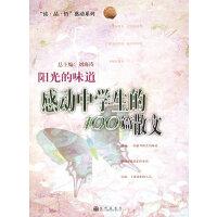【旧书二手书8新正版】阳光的味道:感动中学生的100篇散文刘海涛  +云间美食两册合售 9787801952363