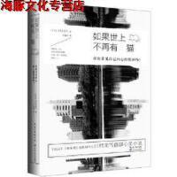 【旧书9成新正版现货】如果世上不再有猫,王蕴洁,长江文艺出版社, 9787535476784