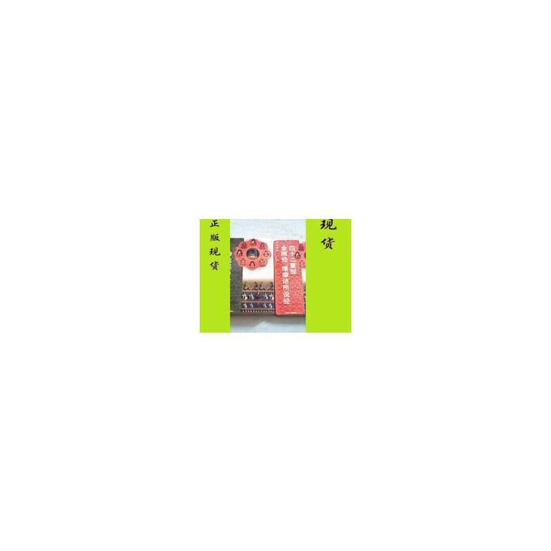 【二手旧书9成新】佛经精华: 妙法莲华经 /李淼,郭俊峰主编 时【正版现货,请注意售价定价】