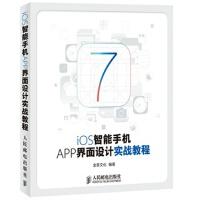 【JP】iOS智能手机APP界面设计实战教程 金景文化著 人民邮电出版社 9787115344809