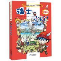 瑞士寻宝记 我的第一本科学漫画书寻宝记系列 少儿科学百科 6-12岁小学生课外阅读儿童漫画书 世界地理百科全书 世界环