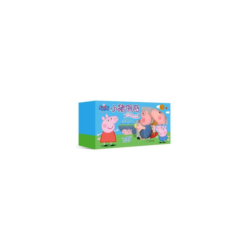 小猪佩奇礼品装(内含故事书20册+佩奇、乔治正版玩偶) 畅销的小猪佩奇故事书+可爱的小猪佩奇正版玩偶,让经典陪伴孩子,给孩子的童年留下一抹粉红色记忆!