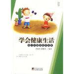 学会健康生活:青少年健康教育指南 齐建国,薛懋青 中央编译出版社 9787801097408