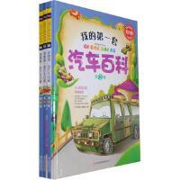 常春藤-我的第一套汽车百科(全三卷)《常春藤》编委会 吉林出版集团有限责任公司