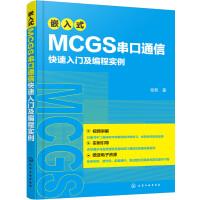 嵌入式MCGS串口通信快速入门及编程实例