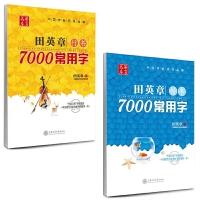 田英章楷书7000常用字+田英章行书7000常用字