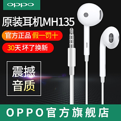 【当当自营】OPPO 原装正品 MH135半入耳式耳机(3.5mm美标圆口) 华为荣耀vivo小米苹果耳机 官方正品,30天质量换新,90天质保。