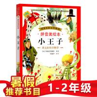 小王子拼音美绘本世界儿童文学精选圣埃克苏佩里著少儿课外读物中小学阅读书目搭爱的教育