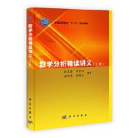【旧书二手书8成新】 数学分析精读讲义(上下册) 杜其奎、陈金如、谢四清、徐晓立 科学出版社 978703034881