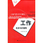 【新书店正版】上海当代青年调查:工作、生活与价值观 郑卫东 上海人民出版社 9787208104853