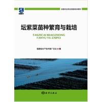 ��紫菜苗�N繁育�c栽培