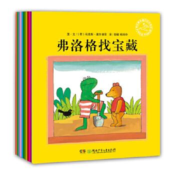 青蛙弗洛格的成长故事第一辑(全12册)
