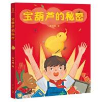 宝葫芦的秘密(2019)(经典童话全彩手绘插图版,童话大家张天翼代表作,几代中国人记忆中的经典)