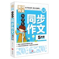 黄冈作文 全优新版 小学生同步作文5年级