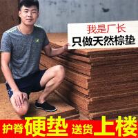 棕垫硬床垫儿童天然椰棕1.5m单人1.2薄棕榈经济型无胶水1.8米定做kb6
