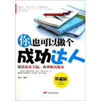 二手旧书8成新你也可以做个成功达人(珍藏版) 9787510703553