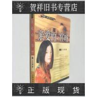 【品相好古旧书二手书】亲爱的你呀 王天翔著 中国电影出版社