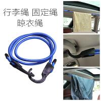 汽车后备箱可伸缩挂钩行李置物固定绑带子车上晾衣绳捆绑拉紧固绳