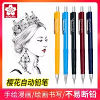 日本樱花自动铅笔 0.3/0.5/0.7/0.9mm进口漫画专用手绘书写不断铅活动铅笔自动笔低重心绘图绘画设计专业