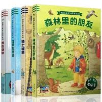 正版 德国儿童玩与成长系列全套4册 骑士城堡 森林里的朋友 四季的秘密 我的身体 转动抽拉书3-6岁幼儿益智百科知识读