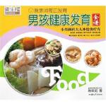男孩健康发育食谱 陈玫妃 汕头大学出版社 9787810367578