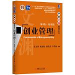创业管理(第4版)(基础版) 张玉利 陈寒松 薛红志 李华晶 机械工业出版社 9787111567431